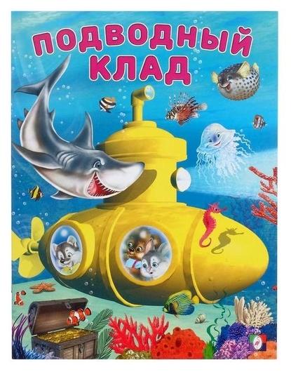 Добрые книжки для детей. подводный клад  Издательство Фламинго