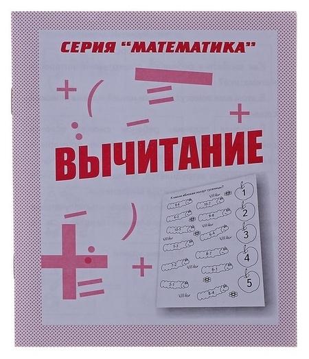 Рабочая тетрадь «Математика. вычитание»  Весна-дизайн
