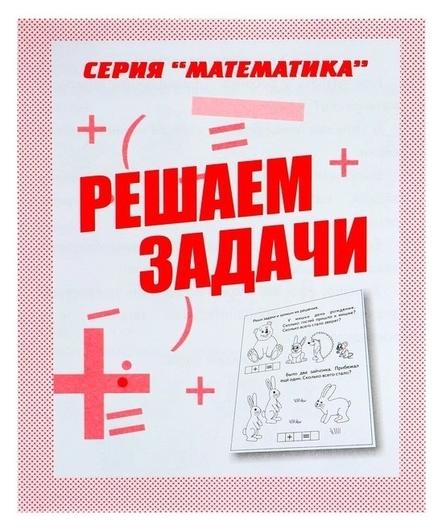 Рабочая тетрадь «Математика. решаем задачи»  Весна-дизайн