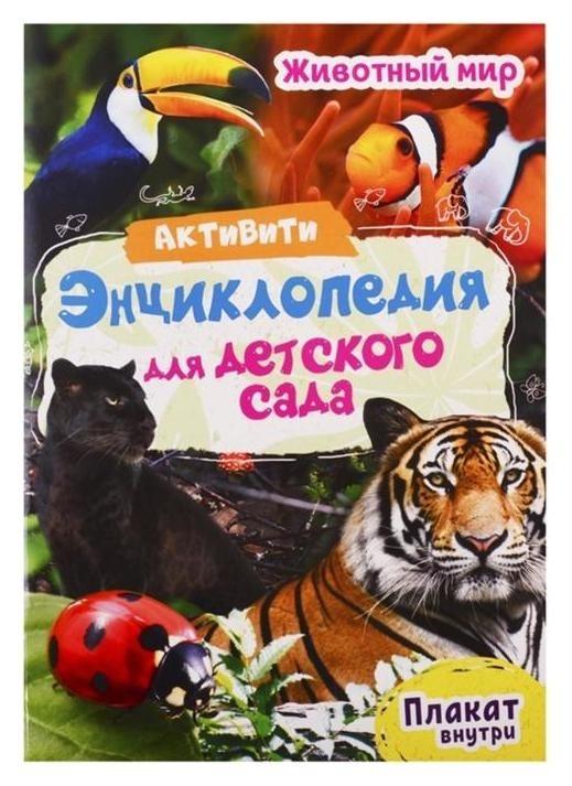 Активити-энциклопедия для детского сада. животный мир  Проф-пресс