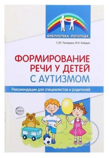 Формирование речи у детей с аутизмом: рекоменд для специ и родителей Танцюра С.Ю., Кайдан  Издательство Сфера