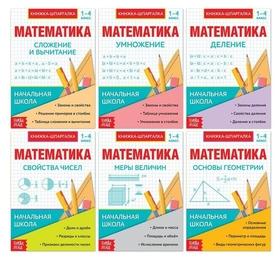 "Шпаргалки для 1-4 кл. набор ""Основы математики"" 6 шт  Буква-ленд"