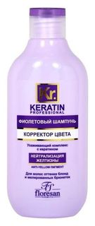 Шампунь для волос Фиолетовый Корректор цвета от желтизны Флоресан (Floresan)