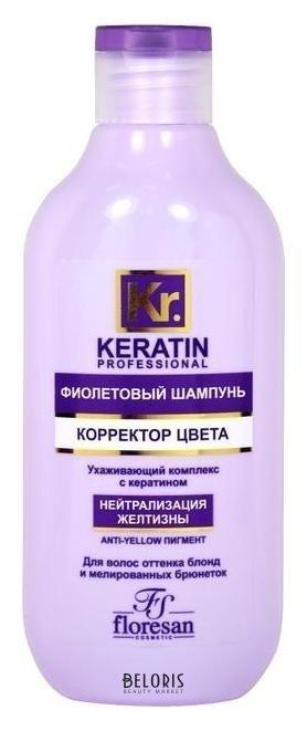 Шампунь для волос Фиолетовый Корректор цвета от желтизны Флоресан Keratin Professional