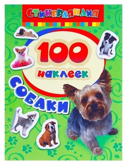 Альбом наклеек «Собаки»  Росмэн
