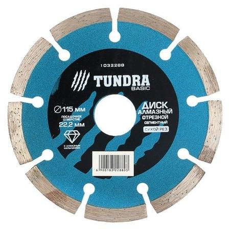 Диск алмазный отрезной Tundra, сегментный, сухой рез, 115 х 22 мм  Tundra