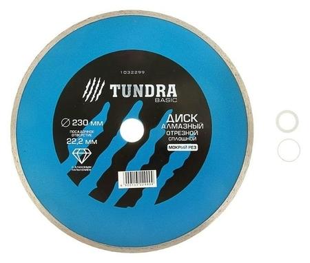Диск алмазный отрезной Tundra, сплошной, мокрый рез, 230 х 22 мм  Tundra
