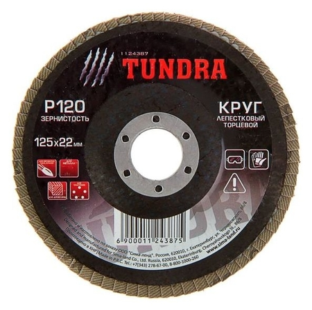 Круг лепестковый торцевой Tundra, 125 х 22 мм, р120  Tundra