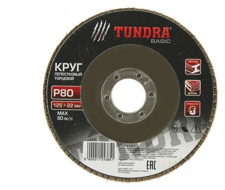Круг лепестковый торцевой Tundra, 125 х 22 мм, Р80  Tundra