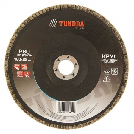 Круг лепестковый торцевой Tundra, 180 х 22 мм, Р60  Tundra