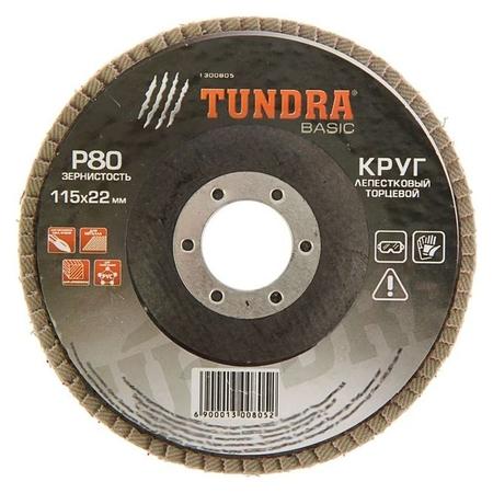 Круг лепестковый торцевой Tundra, 115 х 22 мм, Р80 Tundra