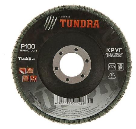 Круг лепестковый торцевой конический Tundra, 115 х 22 мм, р100  Tundra