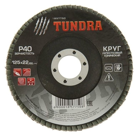 Круг лепестковый торцевой конический Tundra, 125 х 22 мм, Р40  Tundra