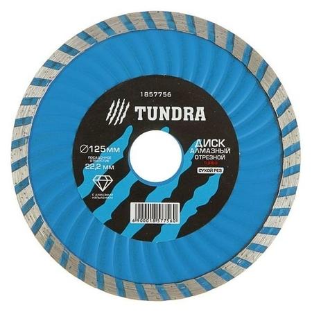 Диск алмазный отрезной Tundra, Turbo Extra, сухой рез, 125 х 22 мм Tundra