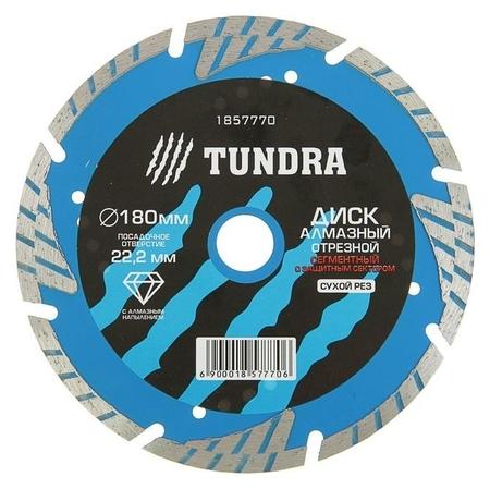 Диск алмазный отрезной Tundra, Turbo-сегментный с защитными секторами, сухой рез, 180х22 мм  Tundra