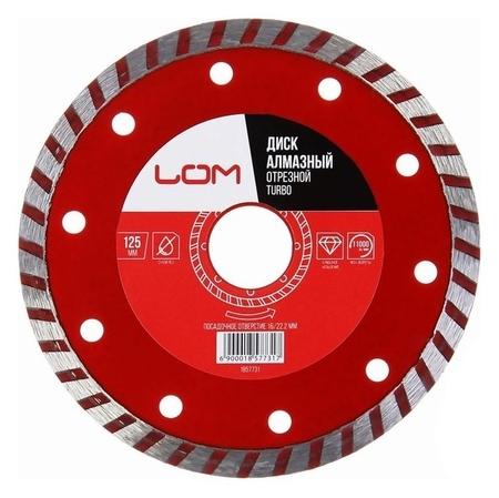 Диск алмазный отрезной Lom, Turbo, сухой рез, 125 х 22 мм  LOM