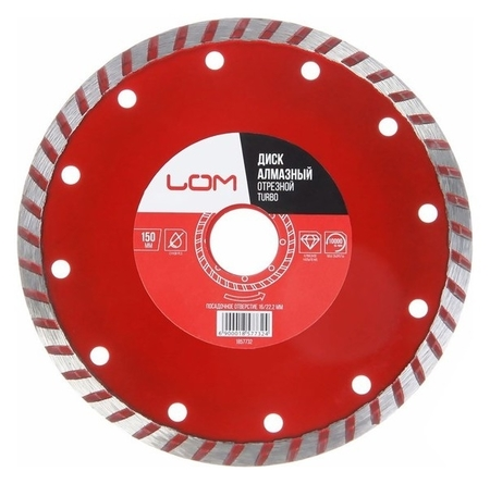 Диск алмазный отрезной Lom, Turbo, сухой рез, 150 х 22 мм  LOM