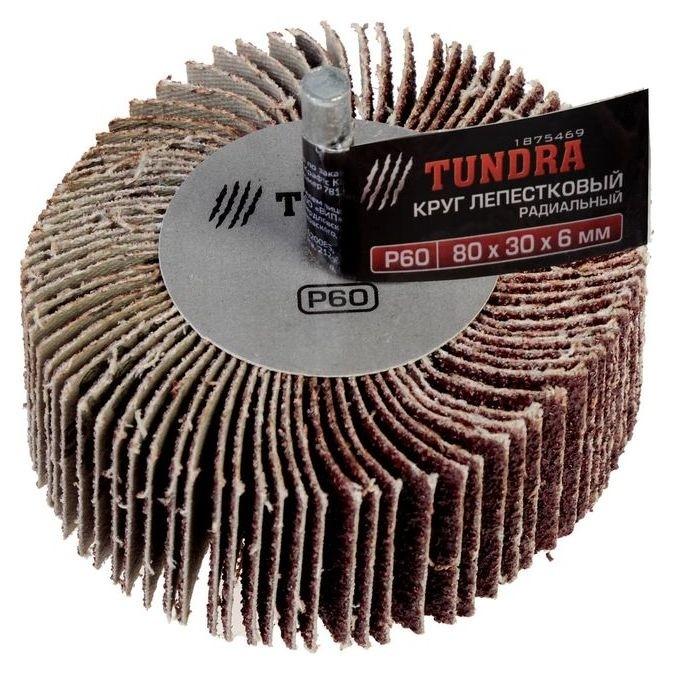 Круг лепестковый радиальный Tundra, 80 х 30 х 6 мм, Р60  Tundra