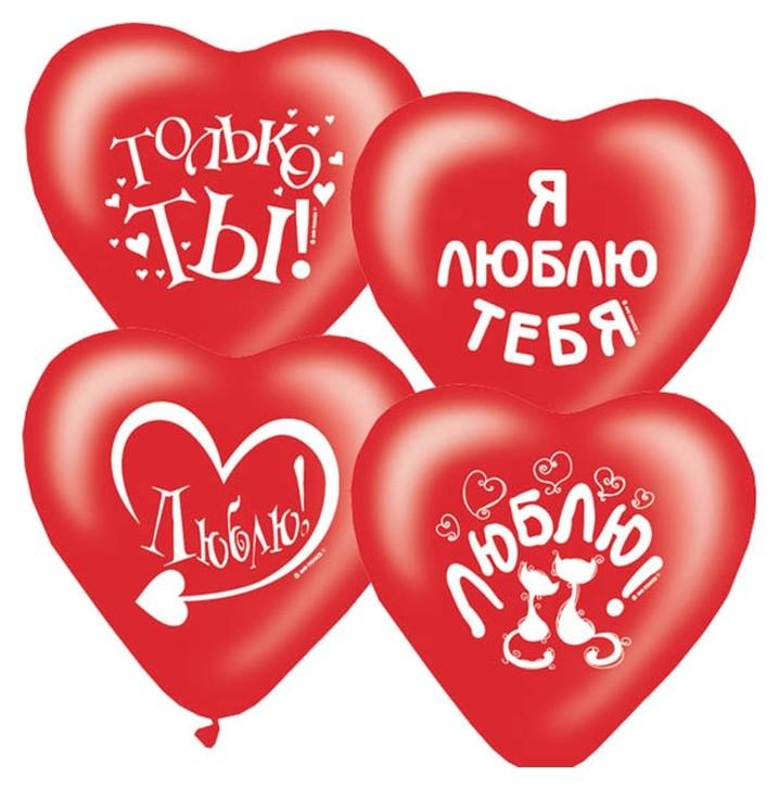 """Шар латексный 15"""" «Я тебя люблю», сердце, набор 25 шт., цвет ярко-красный  Latex Occidental"""