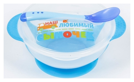 Набор для кормления «Наш любимый сыночек», 3 предмета: миска 350 мл на присоске, крышка, ложка, цвет голубой  Mum&baby