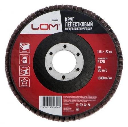 Круг лепестковый торцевой конический Lom, 115 х 22 мм, р120  LOM