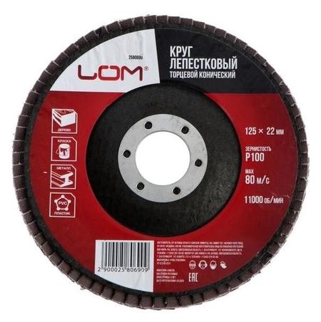 Круг лепестковый торцевой конический Lom, 125 х 22 мм, р100  LOM
