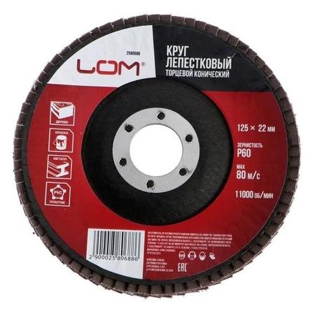 Круг лепестковый торцевой конический Lom, 125 х 22 мм, Р60  LOM