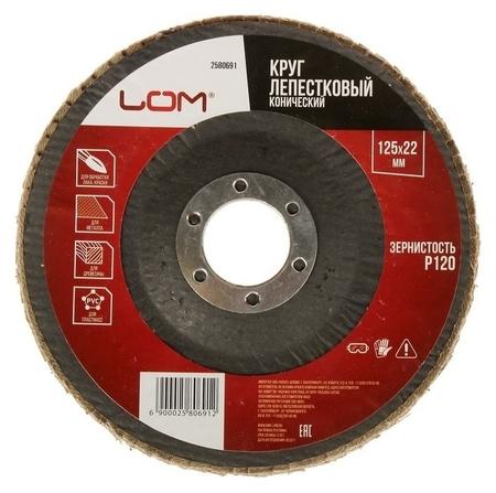 Круг лепестковый торцевой конический Lom, 125 х 22 мм, р120  LOM