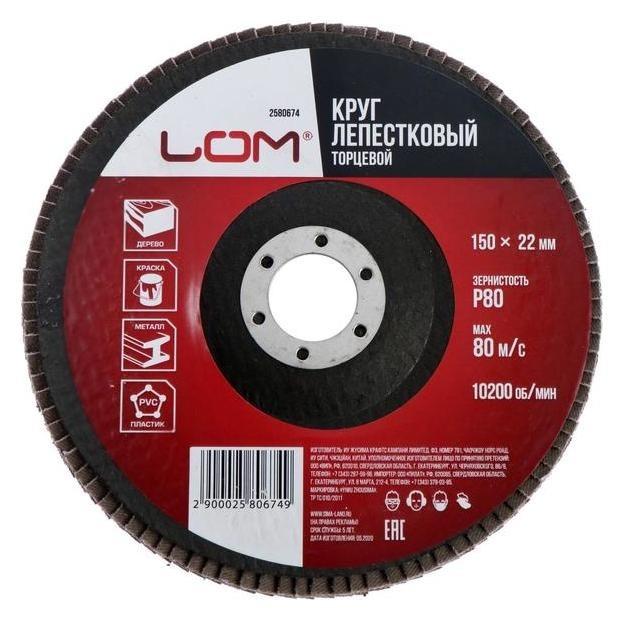 Круг лепестковый торцевой Lom, 150 х 22 мм, Р80 LOM