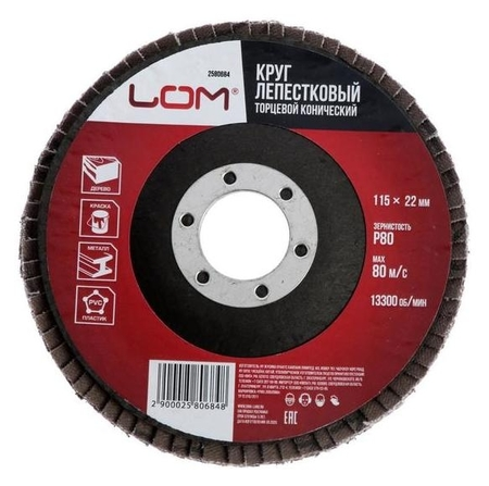 Круг лепестковый торцевой конический Lom, 115 х 22 мм, Р80  LOM