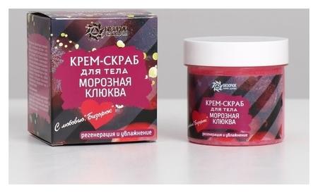 Крем-скраб для тела Морозная клюква  Бизорюк