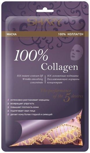 Маска тканевая для лица Коллаген 100%  Shary