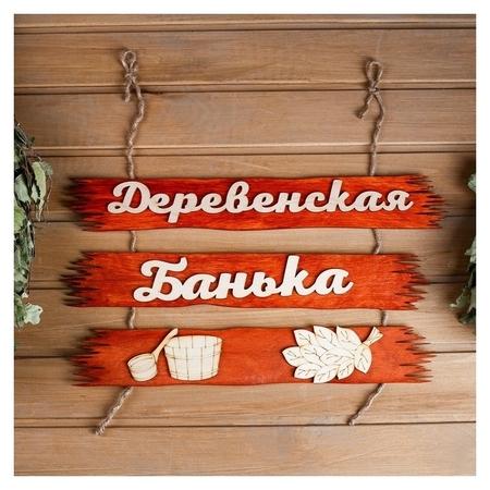 "Табличка для бани ""Деревенская банька"" 50х25см  Добропаровъ"