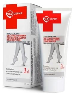 Гель-бальзам для ног охлаждающий Экстракт пиявки, конский каштан, троксерутин  Mirrolla