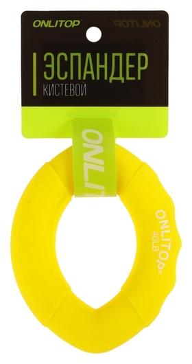 Эспандер кистевой 10 х 7 см, нагрузка 20 кг, цвет жёлтый Onlitop