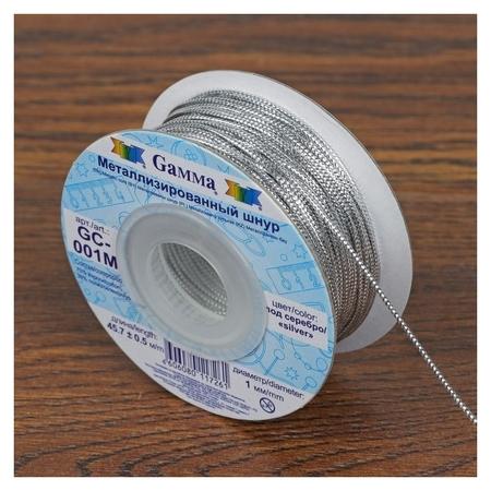 Шнур для плетения, металлизированный, D = 1 мм, 45,7 ± 0,5 м, цвет серебряный  Gamma
