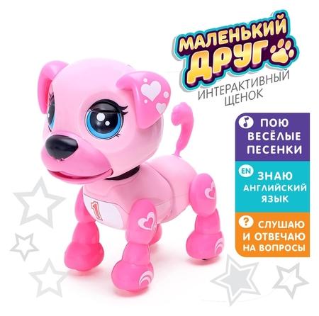 Интерактивный щенок «Рокси», поет песенки, цвет розовый  Zabiaka