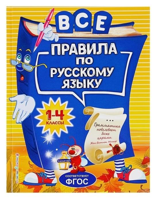 Все правила по русскому языку: для начальной школы 1-4 класс. Герасимович Н. Л.  Эксмо