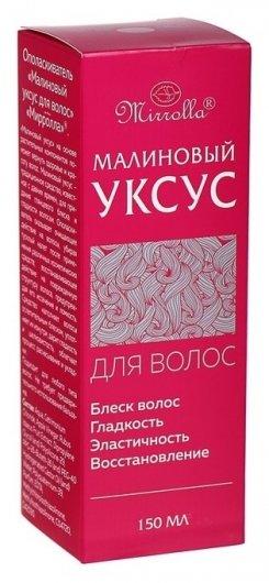 Малиновый уксус для волос  Mirrolla
