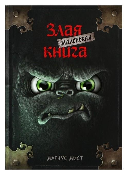 Маленькая злая книга. Мист М.  Эксмо