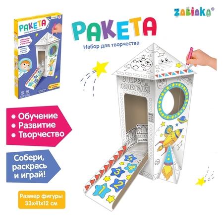 Набор для творчества «Ракета», раскраска-конструктор из картона  Zabiaka