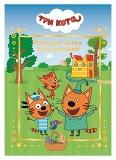 Весёлые истории. большая книга приключений. Три кота  Издательство Лев (Эгмонт Россия)