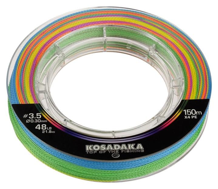 Леска плетёная Kosadaka Super PE X4 Multicolor 0,3 мм, 150 м Kosadaka