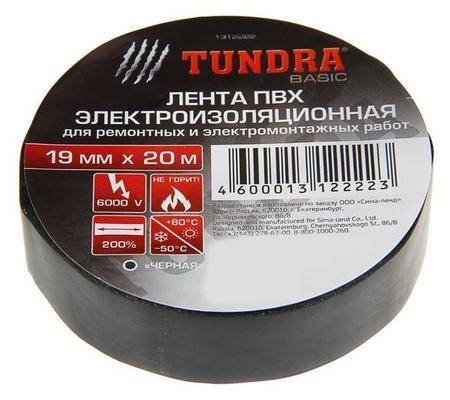 Изолента Tundra, пвх, 19 мм х 20 м, 130 мкм, черная  Tundra