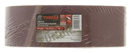 Лента абразивная бесконечная Tundra, на тканевой основе, 75 х 533 мм, р120, 10 шт.  Tundra