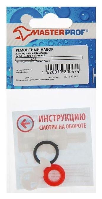 Ремонтный набор Masterprof, для керамич. кранбуксы 1/2, для импортного смесителя  MasterProf