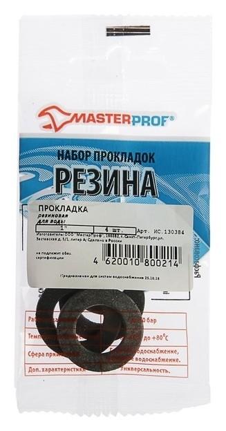 """Прокладка резиновая Masterprof, для воды 1"""", набор 4 шт.  MasterProf"""