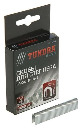 Скобы для степлера Tundra закалённые, полукруглые, тип 28, 12 мм (1000 шт.)  Tundra