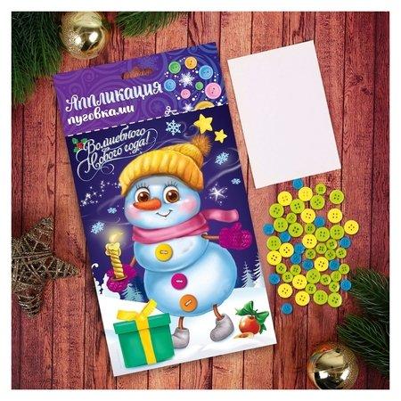 """Новогодняя аппликация пуговками """"Волшебного нового года!"""", снеговик  Школа талантов"""