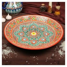 Ляган круглый 42 см  Риштанская керамика